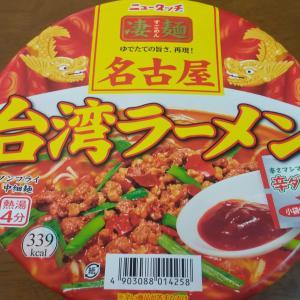ニュータッチの凄麺シリーズ 名古屋台湾ラーメン を実食!後引く辛さがくせになる!