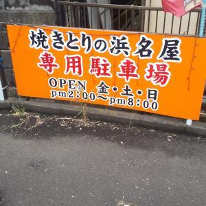 町田市野津田町にある やきとりの浜名屋 でハムカツ メンチ から揚げ と焼き鳥を購入!うまさと値段の安さはコスパ高すぎ!