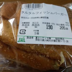 フジスーパー FUJI 稲田堤店で購入した タルタルフィッシュサンド を実食!まあまあボリュームがあってタルタルソースが美味い!