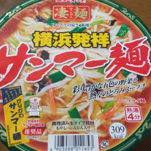 ニュータッチの凄麺シリーズカップ麺 横浜発祥サンマー麺 を実食!味もシンプルでレトルトパウチのもやしがいい!