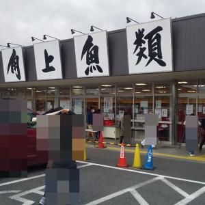 テレビ東京 たけしのニッポンのミカタ!11月6日(金)放送の角上魚類 日野店のこだわりやお惣菜、天丼や弁当を紹介!【画像】