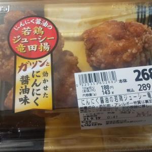 いなげやお惣菜 にんにく醤油の若鶏ジューシー竜田揚 を実食!しっかり目の味付けは白飯を欲するうまさだった!
