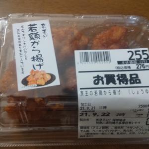 稲田堤駅前にある京王ストアのお惣菜 京王の若鶏から揚げ(しょうゆ味)を実食!安定感がありクセもなく食べやすかった!