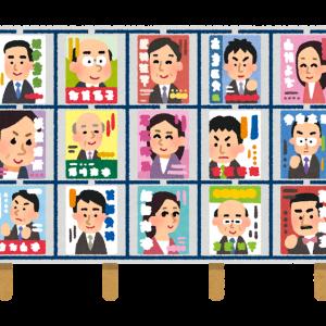 2020東京都知事選挙の結果を見て