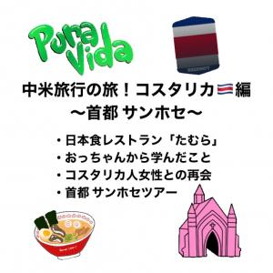 中米縦断の旅!コスタリカ編〜首都 サンホセ〜
