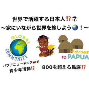 世界で活躍する日本人⁉️⑦  〜家にいながら世界を旅しよう🌏!〜