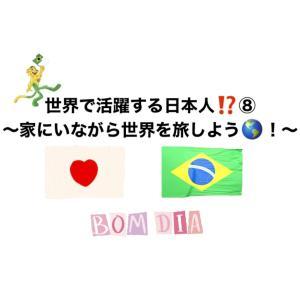 世界で活躍する日本人⁉️⑧ 〜家にいながら世界を旅しよう🌎!〜