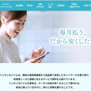 """日本自由化事業協会のホームページがリニューアル。ペンギンも映""""える!"""