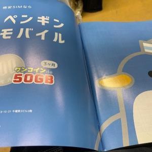今100円キャンペーンのペンギンモバイルは新規事業説明会をやっています。