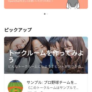 【新サービス開始】LINE OpenChat<オープンチャット>