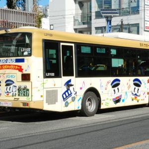 """2838.  『公式キャラクター』 京王バス """"ピンポン パンポン"""""""