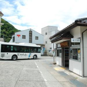2839.  下部温泉駅のはやかわ乗合バス / 河口湖→下部→早川 野鳥探索の旅 ⑧