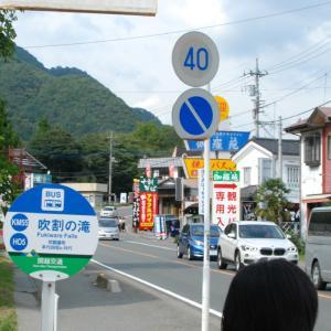 "3061.  ""吹割の滝""バス停 / 関越交通"