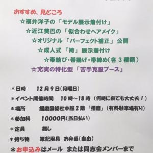 12/9「kitsuke ☆フェスタ 」参加者募集のお知らせ‼️