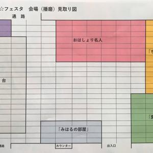 12/9  kitsuke ☆フェスタ 会場を広くしました!