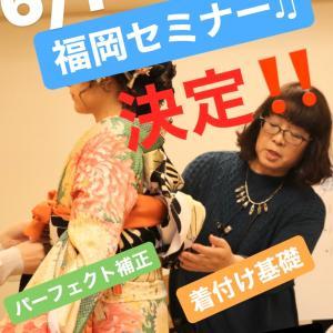 6/1  福岡着付けセミナー 決定‼️