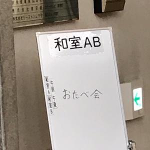 着付け姉妹グループ 京都「おたべ会」突撃訪問しました‼️