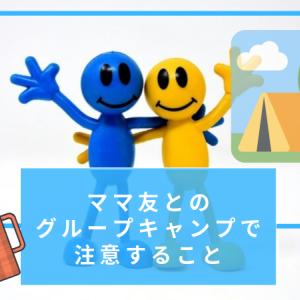 【体験談】ママ友とのグルキャンは大変?!グループキャンプの注意点。
