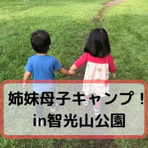 姉妹母子キャンプに急遽夫が参戦!!in智光山公園キャンプ場