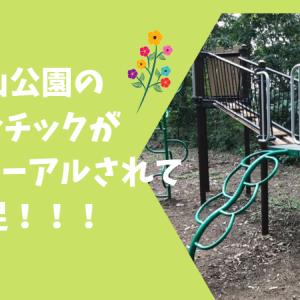 智光山公園のフィールドアスレチック最新情報!(2019年)