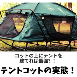 コットの上にテントを立てれば最強?!テントコットの実態!!