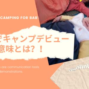 赤ちゃんを0歳でキャンプに連れて行くこととは!?