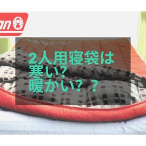 2人用の寝袋は寒い?!暖かい?!|私が2人用寝袋を迷う理由。