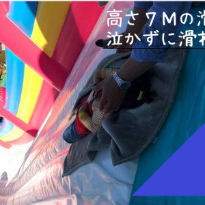 秋冬も渋川スカイランドパーク!3歳になる娘のスカイスライダーデビュー!!