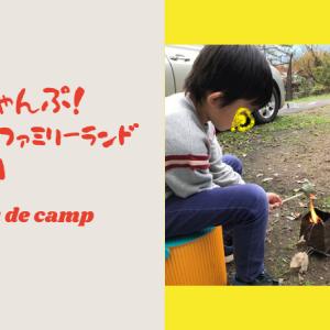 1日中キャンプ場で子どもは飽きずに遊べるか?|秋の新治ファミリーランド2泊目