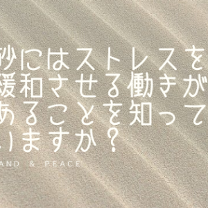 砂がストレス緩和に効果的だという事実。|家の中で砂遊び推奨!!