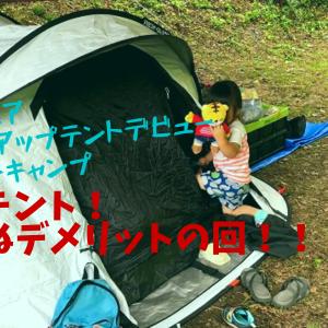 遮光テントの思わぬデメリット?!!ケシュアのポップアップテントデビューキャンプ