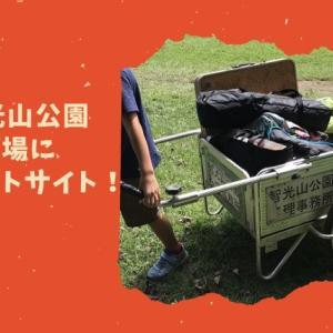 あの智光山公園キャンプ場にオートサイトが増設!!