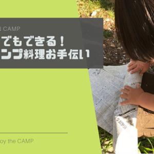 2歳でも手伝えるキャンプ料理『焼き芋』!!