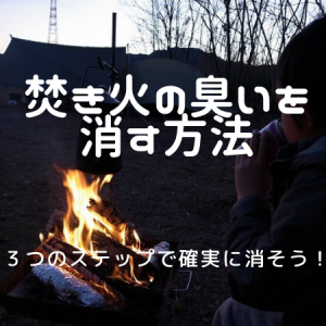 焚き火の臭いを消す方法 3つのステップで確実に消そう!