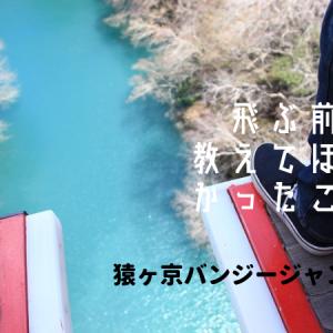 【体験談】飛ぶ前に教えて欲しかった2つのこと。 みなかみ猿ヶ京バンジージャンプ