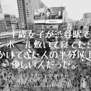 二十歳女子が渋谷駅でダンボール敷いて寝てたら、声かけてきた半分以上が優しい人だった。