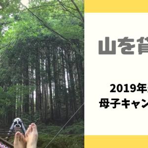 山を貸し切り?! 2019年7月道志村連泊母子キャンプ1日目