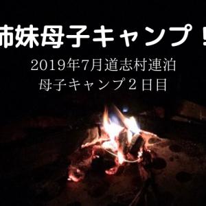 2019年道志村連泊母子キャンプ2日目