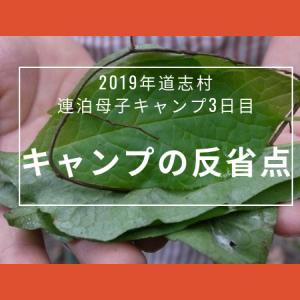 2019年道志村連泊母子キャンプ3日目+反省点