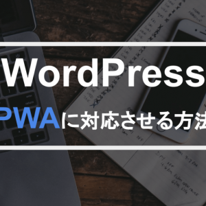 【Google推奨】WordPressをアクセス解析もできるPWAに対応させよう!