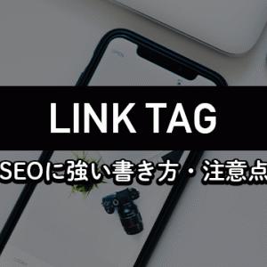 HTMLのリンクを貼りつける<aタグ>の使い方を解説
