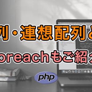 PHPの配列・連想配列とは?foreachも使いこなそう!