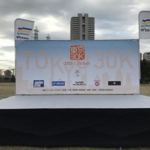 大会レポート「東京30K冬大会」~フルマラソンの脚づくり大会~