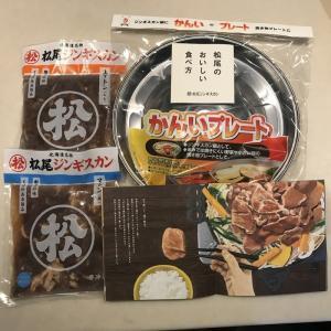 北海道名物「松尾ジンギスカン」通販お試しセット実食レポート!