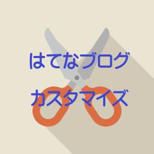 【はてなブログカスタマイズ 】トップページ一覧形式をカード型にしてスタイリッシュに!