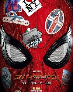 アベンジャーズは終わらない、トニーが託したもの!映画「スパイダーマン ファー・フロム・ホーム」のあらすじ・感想レビュー