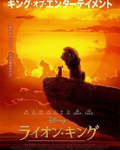 オールCGで描く圧倒的な映像美の世界で甦る名作!映画「ライオン・キング」のあらすじ・感想レビュー