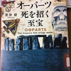 本日本「オーパーツ死を招く至宝」