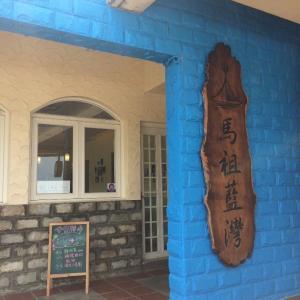 馬祖のレストラン 馬祖藍灣