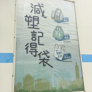 エコecoな台北 エコに関しては日本より先進国